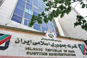 Iran customs