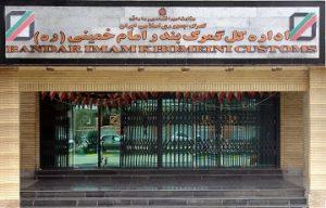 ترخیص کالا از گمرک بندر امام خمینی