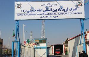 ترخیص کالا از گمرک فرودگاه امام خمینی