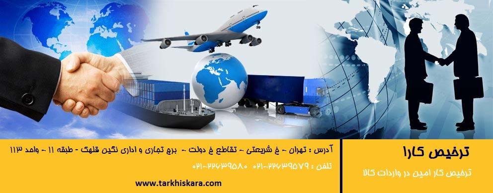 ترخیص کار گمرک امام خمینی | ترخیص از گمرک فرودگاه امام خمینی | ترخیص از فرودگاه امام