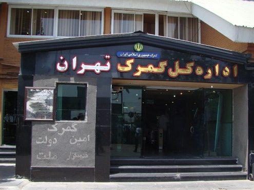 گمرک تهران
