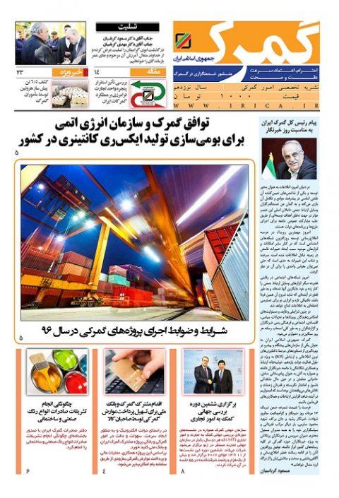 مجله گمرک شماره 819-820 نشریه گمرک 819 - 820 جمهوری اسلامی ایران