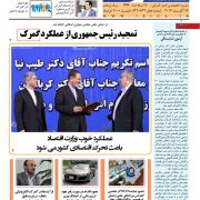 مجله گمرک شماره 821-822 نشریه گمرک ایران 821-822