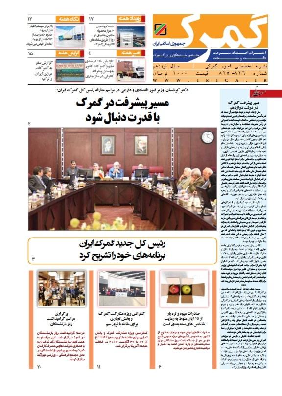 مجله گمرک شماره 825 826 | نشریه گمرک ایران 825 | خبر گمرک | اخبار ترخیص کالا 825
