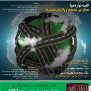 نشریه تجارت بین الملل - مجله و دو هفته نامه تجارت بین الملل- شماره 9