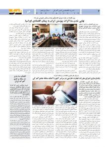 مجله گمرک شماره 831 832, نشریه گمرک ایران 831 ترخیص کالا , 832 , خبر گمرک , اخبار ترخیص کالا 831,832