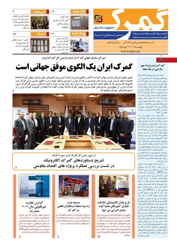 مجله گمرک شماره 833 834 , نشریه گمرک ایران 833 ترخیص کالا , 834 , خبر گمرک , اخبار ترخیص کالا 833,834