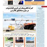 مجله-گمرک-شماره-835- 836-نشریه-گمرک-ایران- 835 -ترخیص-کالا- 836-خبر-گمرک-اخبار-ترخیص-کالا-835 836