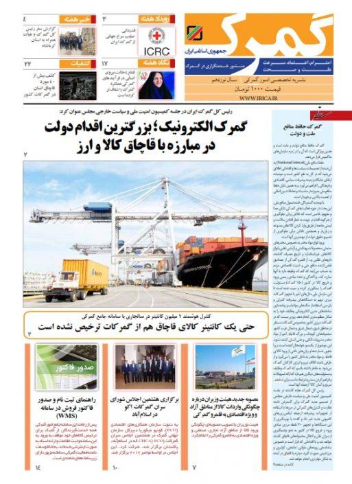 مجله گمرک شماره 835 و 836   نشریه گمرک ایران 835 و 836