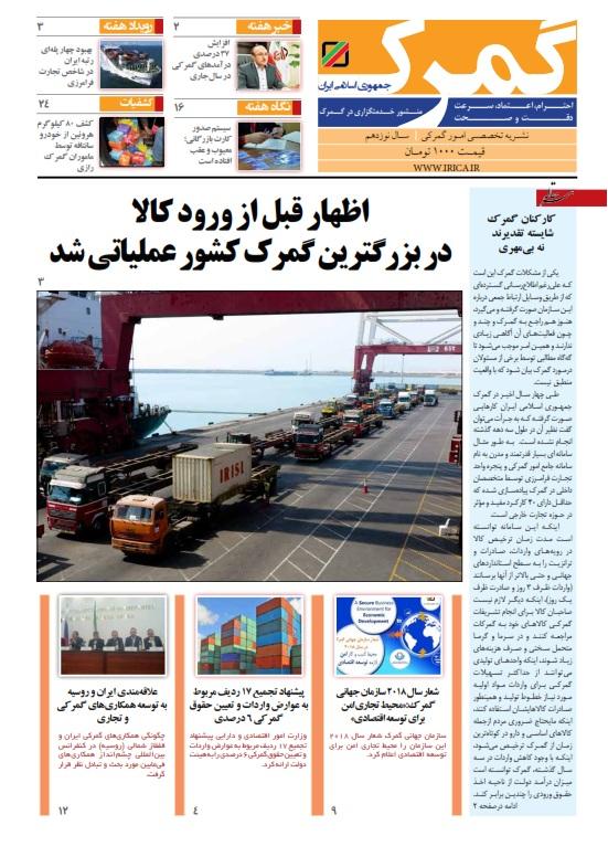 مجله-گمرک-شماره-839 - 840 -نشریه-گمرک-ایران- 839 -ترخیص-کالا- 840 -خبر-گمرک-اخبار-ترخیص-کالا و گمرک 839 840