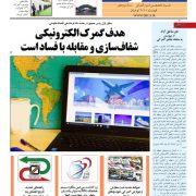 مجله-گمرک-شماره- 841 - 842 -نشریه-گمرک-ایران- 841 -ترخیص-کالا- 842 -خبر-گمرک-اخبار-ترخیص-کالا و گمرک 841 842