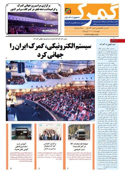 مجله-گمرک-شماره- 843 - 844 -نشریه-گمرک-ایران- 843 -ترخیص-کالا- 844 -خبر-گمرک-اخبار-ترخیص-کالا و گمرک 843 844
