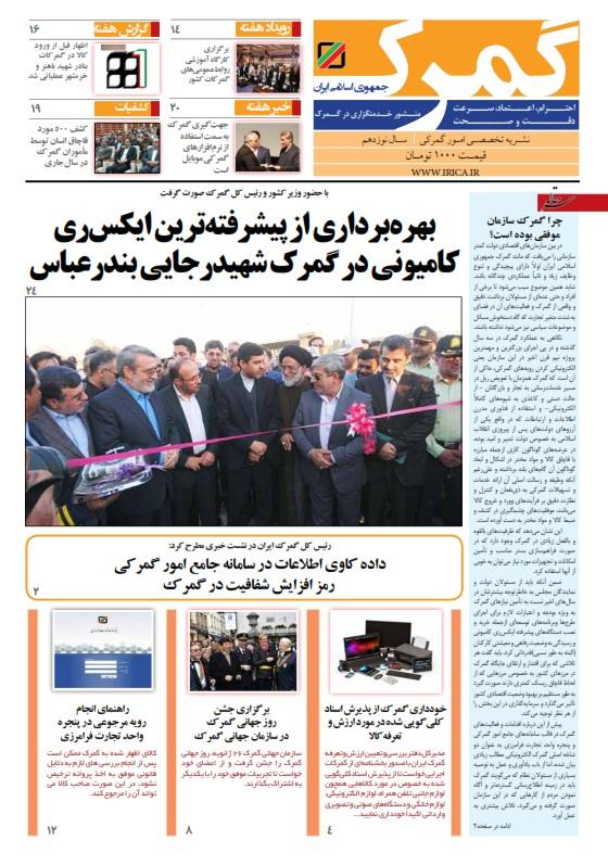 مجله-گمرک-شماره- 845 - 846 -نشریه-گمرک-ایران- 845 -ترخیص-کالا- 846 -خبر-گمرک-اخبار-ترخیص-از گمرک 845 846