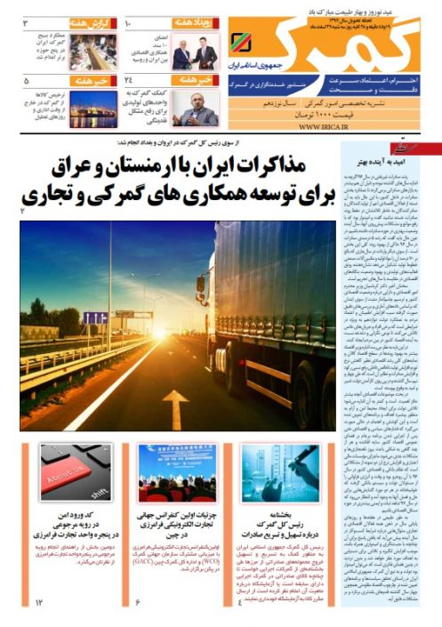 مجله گمرک شماره 847 و 848 نشریه گمرک ایران 847 و 848 خبر واردات کالا و ترخیص