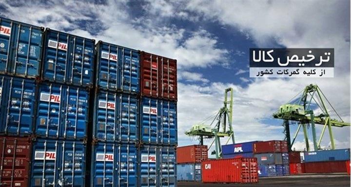 واردات کالا و صادرات کالا | ترخیص کالا در گمرک | ترخیص کالا از گمرک کشور | بازرگانی کارا