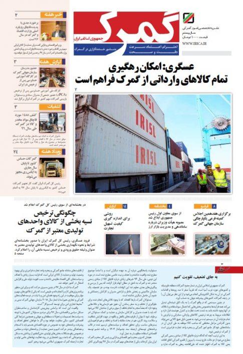 مجله گمرک شماره 849 و 850 نشریه گمرک ایران 849 و 850 اخبار ترخیص از گمرک و واردات کالا