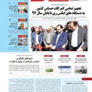 مجله گمرک شماره 853 و 854 | نشریه گمرک ایران 853 و 854 | اخبار ترخیص کالا از گمرک
