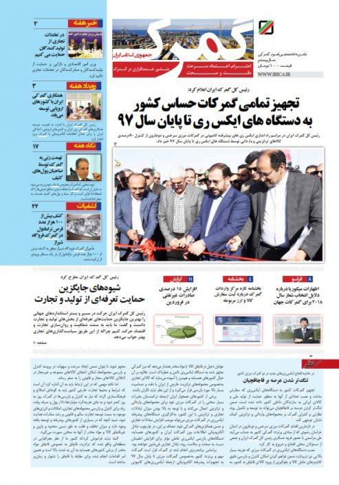 مجله گمرک شماره 853 و 854   نشریه گمرک ایران 853 و 854   اخبار ترخیص کالا از گمرک