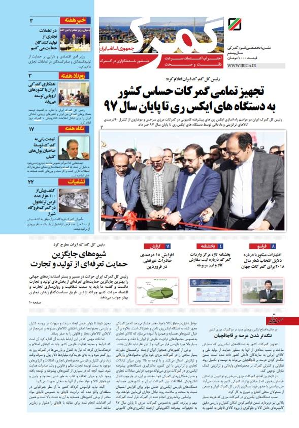مجله گمرک شماره 853 و 854 | نشریه گمرک ایران 853 و 854
