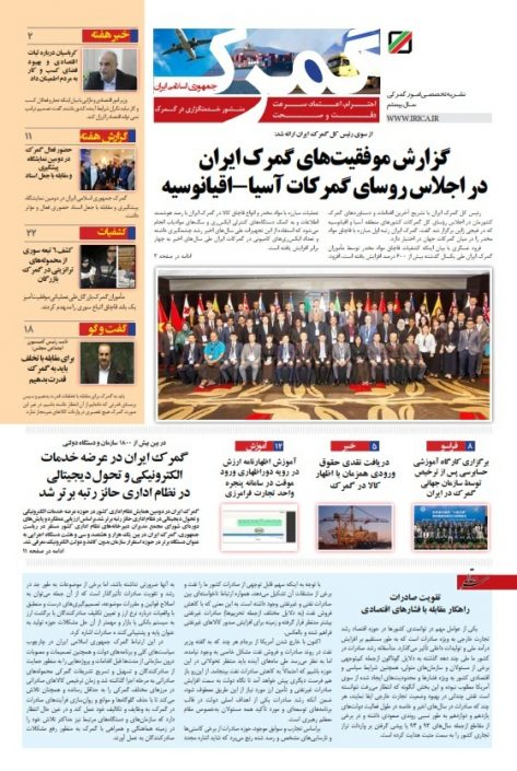 مجله گمرک شماره 855 و 856 نشریه گمرک ایران 855 و 856 اخبار ترخیص کالا