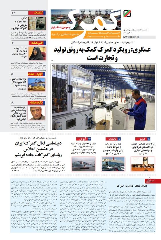 مجله گمرک شماره 857 و 858 , نشریه گمرک ایران 857 و 858