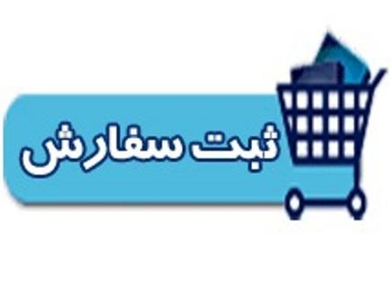 ثبت سفارش | واردات کالا | ترخیص کالای وارداتی | ترخیص کالا | ترخیص کالای وارداتی از گمرک