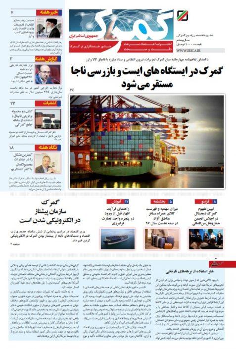 مجله-گمرک-شماره-859- 860 -نشریه-گمرک-ایران- 859-ترخیص-کالا- 860 -خبر-گمرک-اخبار-ترخیص-کالا و گمرک 859 860 خبر واردات
