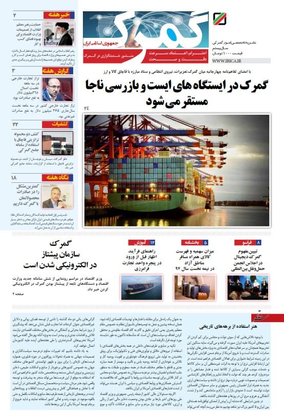 مجله گمرک شماره 859 و 860 ( نشریه گمرک ایران 859 و 860 )