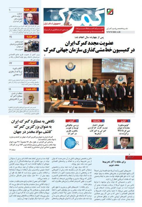 مجله گمرک شماره 861 و 862 , نشریه گمرک ایران 861 و 862