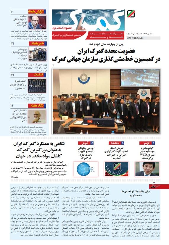مجله گمرک شماره 861 و 862 | نشریه گمرک ایران 861 و 862