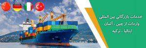 شرکت واردات کالا و ترخیص کالا