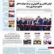 مجله گمرک شماره 863 و 864 | نشریه گمرک ایران 863 و 864 | اخبار ترخیص کالا از گمرک و خبر واردات