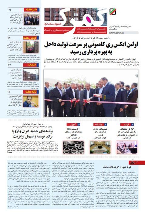 مجله گمرک شماره 863 و 864   نشریه گمرک ایران 863 و 864   اخبار ترخیص کالا از گمرک و خبر واردات
