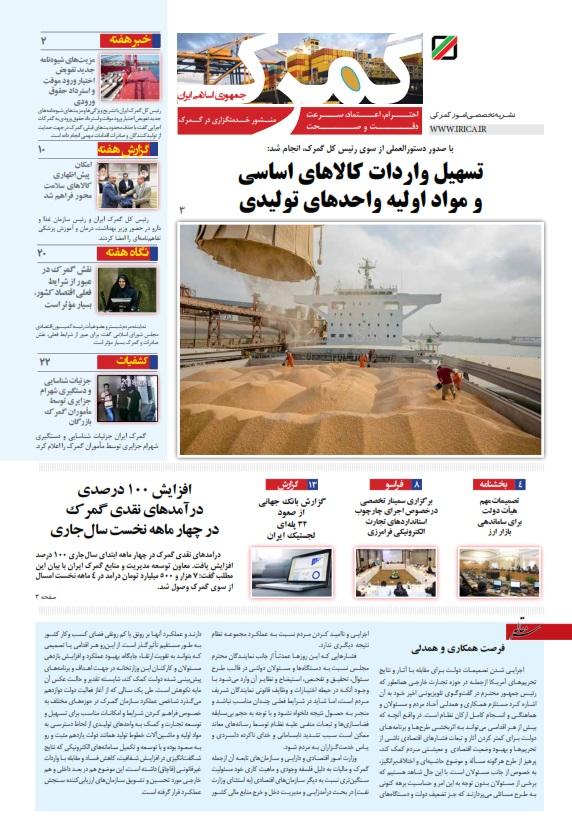 مجله گمرک شماره 865 و 866 نشریه گمرک ایران 865 و 866 خبرهای ترخیص و واردات کالا