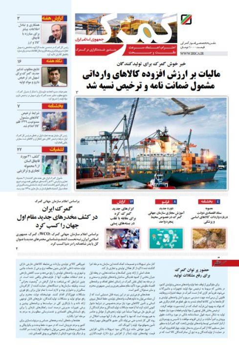 مجله گمرک شماره 867 و 868   نشریه گمرک ایران 867 و 868   اخبار ترخیص کار ها   خبرهای واردات