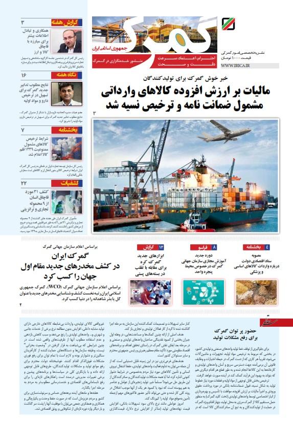 مجله گمرک شماره 867 و 868 | نشریه گمرک ایران 867 و 868 | اخبار ترخیص کار ها | خبرهای واردات