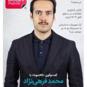 مصاحبه کالا سودا با جناب دکتر فرهی نژاد