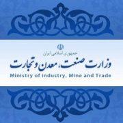 اخذ-مجوز-وزارت-صمت اخذ-مجوز-وزارت-صنعت-معدن-و-تجارت