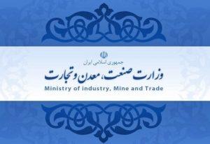 اخذ مجوز وزارت صنعت معدن و تجارت